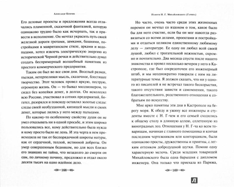 Иллюстрация 1 из 5 для События в Севастополе - Александр Куприн   Лабиринт - книги. Источник: Лабиринт