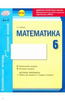 Математика. 6 класс. Комплексная тетрадь для контроля знаний. ФГОС
