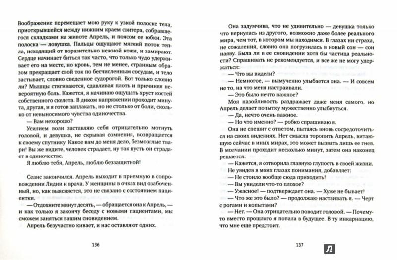 Иллюстрация 1 из 15 для Психопат - Наиль Муратов   Лабиринт - книги. Источник: Лабиринт