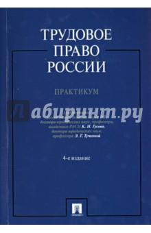 Трудовое право России. Практикум. Учебное пособие