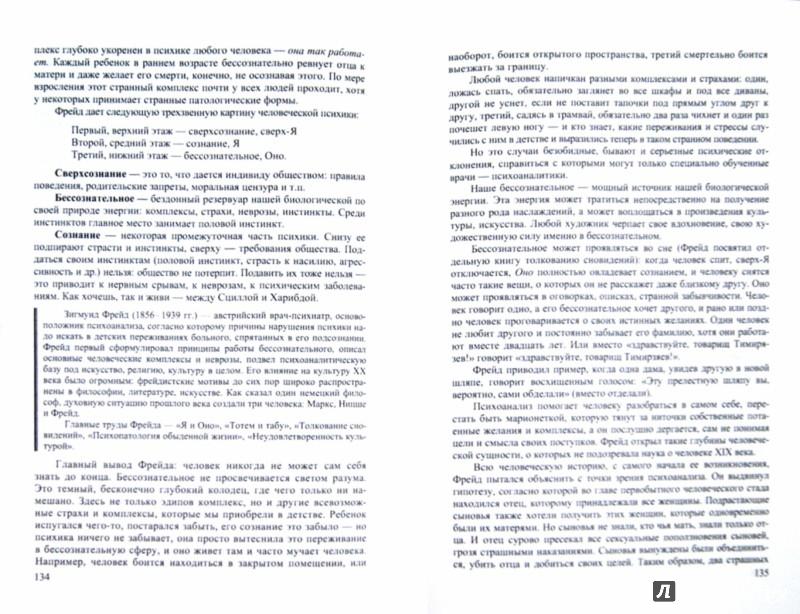 Иллюстрация 1 из 11 для Основы философии. Учебное пособие - Валерий Губин | Лабиринт - книги. Источник: Лабиринт