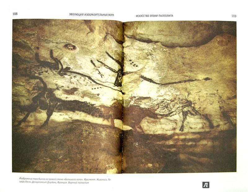 Иллюстрация 1 из 11 для Первобытное и традиционное искусство - Виль Мириманов   Лабиринт - книги. Источник: Лабиринт
