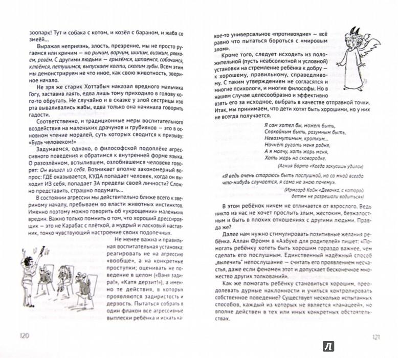 Иллюстрация 1 из 14 для Пособие по укрощению маленьких вредин. Агрессия. Упрямство. Озорство - Юлия Щербинина | Лабиринт - книги. Источник: Лабиринт