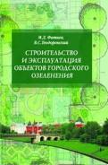 Фатиев, Теодоронский: Строительство и эксплуатация объектов городского озеленения