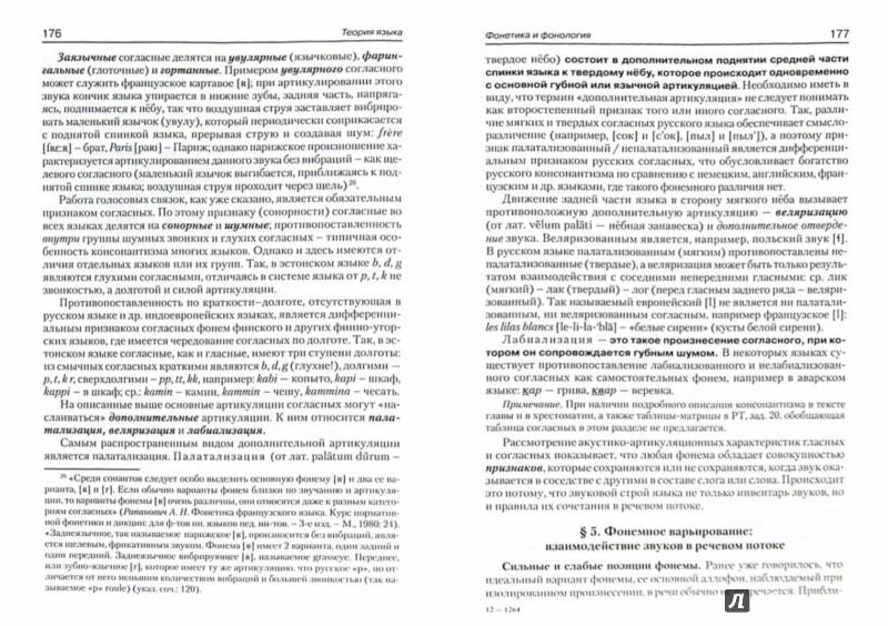 Иллюстрация 1 из 3 для Теория языка. В 2-х Частях. Часть 1. Устройство языка. Учебно-методический комплекс - Куликова, Салмина | Лабиринт - книги. Источник: Лабиринт