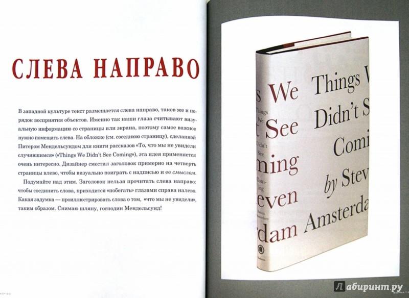 Иллюстрация 1 из 38 для Go! Самая простая книга по графическому дизайну - Чип Кидд | Лабиринт - книги. Источник: Лабиринт