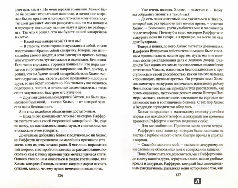 Иллюстрация 1 из 19 для Шерлок Холмс в Америке - Ларри Миллетт | Лабиринт - книги. Источник: Лабиринт