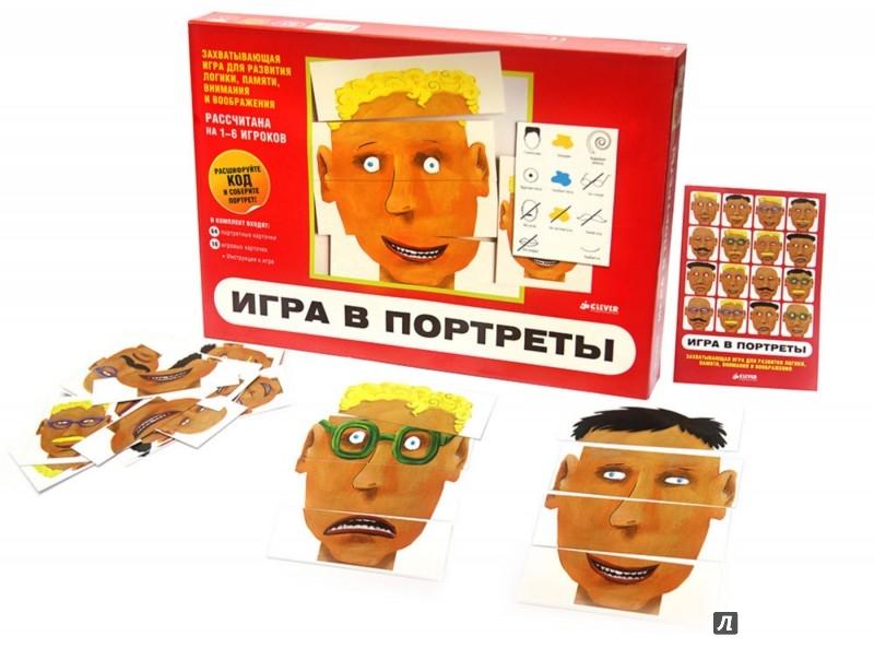 Иллюстрация 1 из 12 для Игра в портреты   Лабиринт - игрушки. Источник: Лабиринт