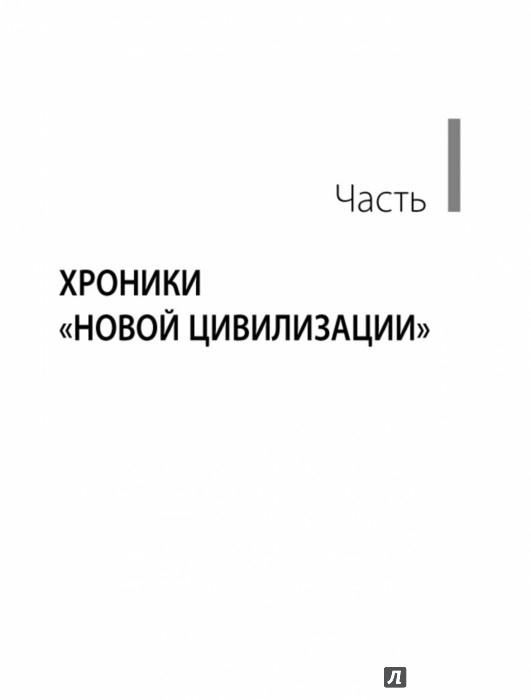 Иллюстрация 1 из 14 для Воспитание свободной личности в тоталитарную эпоху. Педагогика нового времени - Анатолий Ермолин   Лабиринт - книги. Источник: Лабиринт