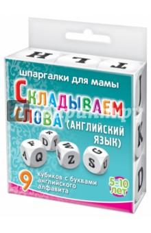 Игра Складываем слова (английский язык)Кубики логические<br>В игре 9 кубиков с буквами английского алфавита. Ребёнок может выложить практически любое слово.<br>Упаковка: блистер.<br>Сделано в России.<br>