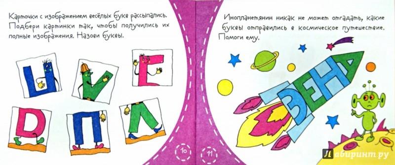 Иллюстрация 1 из 21 для Книжки-малышки. Букварёнок | Лабиринт - книги. Источник: Лабиринт