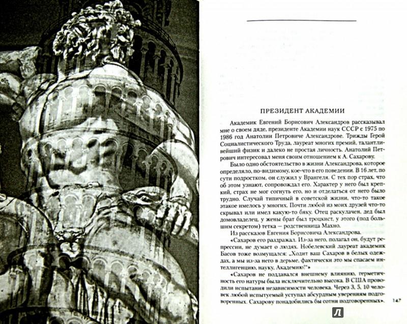 Иллюстрация 1 из 25 для Причуды памяти - Даниил Гранин | Лабиринт - книги. Источник: Лабиринт