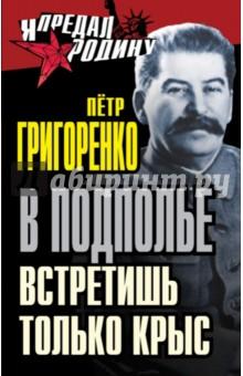 В подполье встретишь только крысМемуары<br>Поверив в юности в идеалы революции, генерал Григоренко верой и правдой служил стране. Плоть от плоти системы, он стал одним из самых ярких деятелей диссидентского движения 60-70-х годов в СССР. Именно шоком властей от того, что такой человек выламывается вдруг из их среды, объясняется, видимо, то, почему Григоренко сажают не в тюрьму, а в психушку. Наверное, он действительно казался сумасшедшим… Воспоминания генерала-диссидента - один из интереснейших документов безвозвратно ушедшей эпохи.<br>Первые варианты рукописи мемуаров генерала П. Григоренко исчезали: врачи психушки изымали, экземпляры пропадали в КГБ. Только оказавшись на Западе, генерал смог дописать свою книгу. Это исповедь разочарованного в советской системе человека, до поры до времени считавшего все неудобства советского строя случайными, а потом вдруг разглядевшего в них систему.<br>