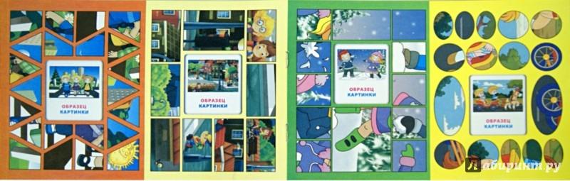 Иллюстрация 1 из 11 для Мозаики-аппликации. На улице | Лабиринт - игрушки. Источник: Лабиринт