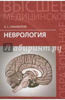 Неврология. УчебникНеврология<br>Учебник содержит основные сведения о строении, функциях нервной системы, ее болезнях и лечении, а кроме того, основы клинической генетики и схему истории болезни неврологического больного.<br>Предназначено для студентов медицинских вузов. Может быть полезно врачам-неврологам, а также врачам других клинических специальностей, проявляющих интерес к неврологии.<br>