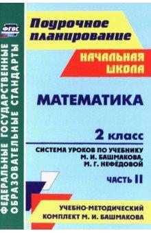 Математика. 2 класс. Система уроков по учебнику М.И.Башмакова, М.Г.Нефедовой. Часть 2. ФГОС