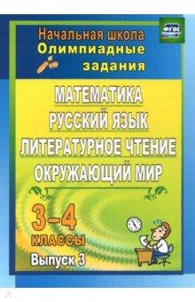 Олимпиадные задания. Математика, русский язык, лит. чтение, окружающий мир. 3-4 кл. Вып. 3. ФГОС