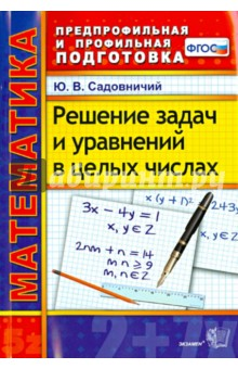 Математика. Решение задач и уравнений в целых числах. ФГОС