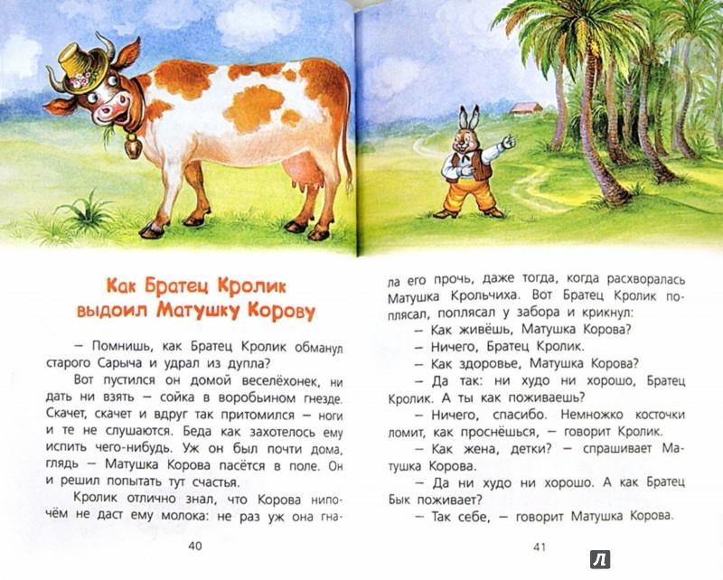 Иллюстрация 1 из 6 для Сказки дядюшки Римуса - Джоэль Харрис   Лабиринт - книги. Источник: Лабиринт