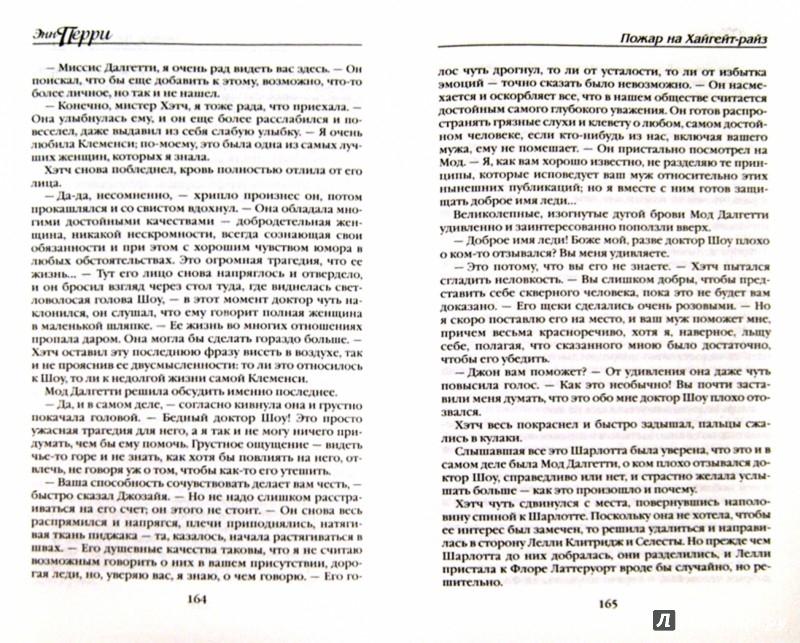 Иллюстрация 1 из 10 для Пожар на Хайгейт-райз - Энн Перри | Лабиринт - книги. Источник: Лабиринт