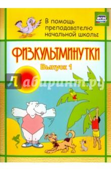 Обложка книги Физкультминутки. Выпуск 1