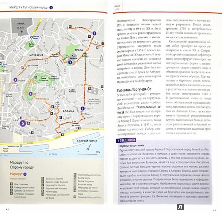 Иллюстрация 1 из 9 для Лиссабон (с картой) - Рейнхард, Липпс | Лабиринт - книги. Источник: Лабиринт