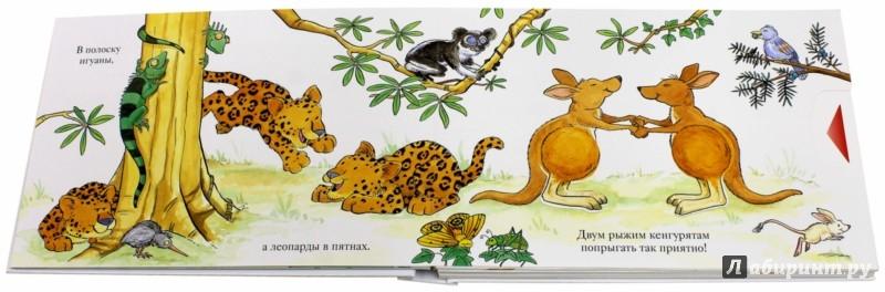 Иллюстрация 1 из 45 для Зоопарк - Флит Ван | Лабиринт - книги. Источник: Лабиринт