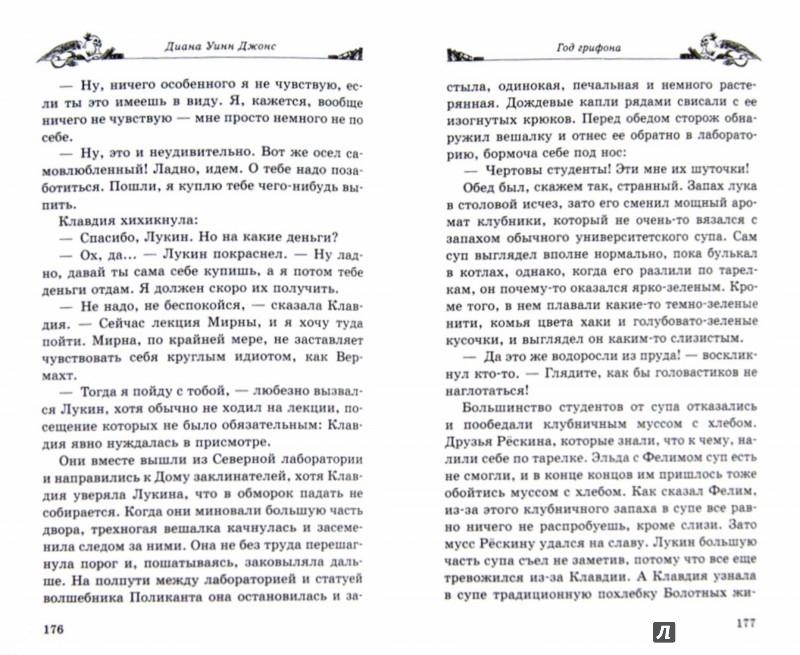 Иллюстрация 1 из 42 для Год грифона - Диана Джонс | Лабиринт - книги. Источник: Лабиринт