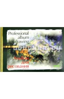 """Альбом для рисования """"Профессиональный"""" (А4, 20 листов, в ассортименте) (1-20-198)"""