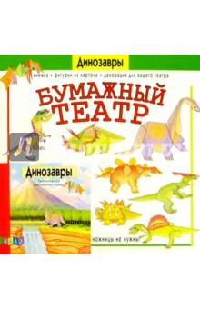Бумажный театр: Динозавры