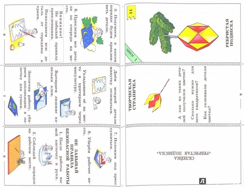 Иллюстрация 1 из 9 для Технология. Я все умею делать сам. Раб. тетрадь по трудовому обучению к учебнику для 1 класса. ФГОС - Татьяна Геронимус | Лабиринт - книги. Источник: Лабиринт