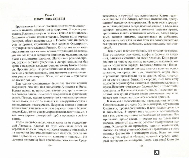 Иллюстрация 1 из 16 для Клим Первый, Драконоборец - Михаил Ахманов | Лабиринт - книги. Источник: Лабиринт