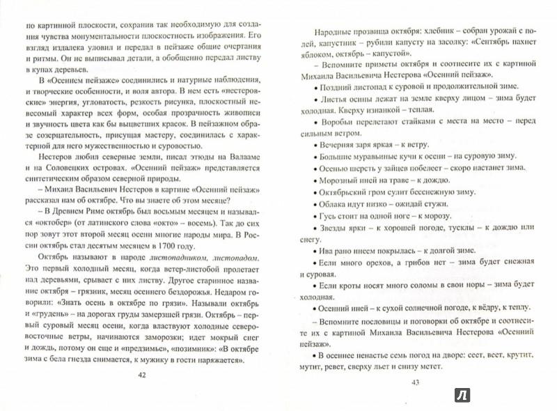 Иллюстрация 1 из 12 для Обучение сочинению по картине. 5-9 классы. Конспекты уроков. ФГОС - Баландина, Семенова, Казанцева | Лабиринт - книги. Источник: Лабиринт