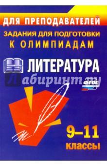 Олимпиадные задания по литературе. 9-11 классы. ФГОС