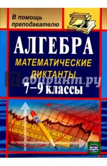Алгебра. 7-9 классы. Математические диктанты. ФГОС