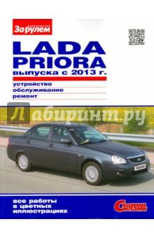 Lada Priora выпуска  с 2013 г. Устройство, обслуживание, ремонт. Иллюстрированное руководство