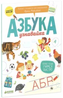 Азбука-узнавайкаЗнакомство с буквами. Азбуки<br>Каждый родитель мечтает, чтобы к школе его ребенок умел читать и писать, прекрасно разговаривал и умел отвечать на любые вопросы! Достичь этого можно постоянными, системными занятиями и совместными играми, и конечно же, литературой. И наша новая книга-обучающее пособие Азбука-узнавайка подойдет для этого лучше всего. Прекрасные иллюстрации, занимательные задания и ничего лишнего! Каждый разворот книги Азбуки-узнавайки содержит 8 картинок, с изображением того, где встречается изучаемая буква, а также прописи и задания на логику, сообразительность и внимание. Данная комбинация упражнений подобрана не случайно - именно при таком подаче материала ребенок активно увеличивает свой словарный запас и развивает речь.<br>Азбука-узнавайка - это не только погружение в красочный мир букв и образов,<br>это ещё и открытие окружающего мира ребенка на новом качественном уровне - представление<br>системы важнейших связей между объектами живой и неживой природы. Наша Азбука-узнавайка стимулирует интенсивную и в то же время достаточно быструю проработку<br>всех учебных задач с непременным получением следующих результатов три в одном:<br>- устойчивый навык узнавания букв и слов;<br>- умение анализировать образы и слова, классифицировать их по заданным основаниям;<br>- умение графически повторить образец - букву, сочетание букв,<br>- слово (развитие зрительно-моторной координации) и умение сравнивать<br>- изображения и их детали (развитие визуального мышления).<br>Гид для родителей:<br>Ирина Владимировна Мальцева - опытный педагог-психолог и известный методист, много лет занимается разработкой образовательных программ. Ее новейшая разработка - компакт-технология Первое чтение. Это уникальная методика, предназначенная для эффективного обучения ребёнка чтению, ориентированная на последний ФГОС и успешно прошедшая апробацию в детских садах. В рамках этой методики нашим издательством создана серия обучающих пособий, и первое из них - Азбука-узн