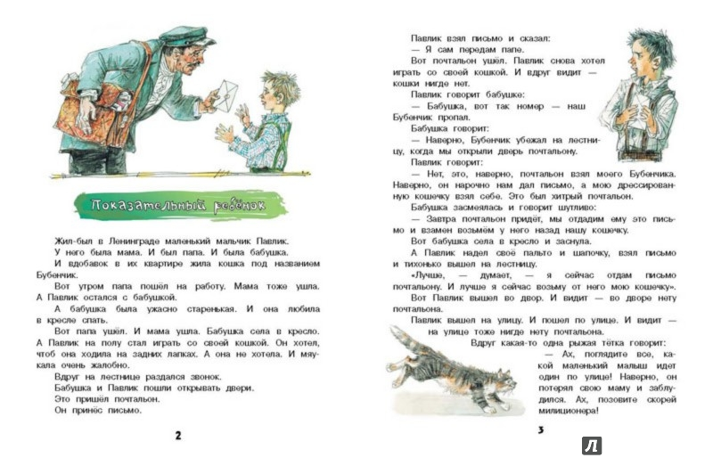 Иллюстрация 1 из 25 для Веселые рассказы - Михаил Зощенко | Лабиринт - книги. Источник: Лабиринт