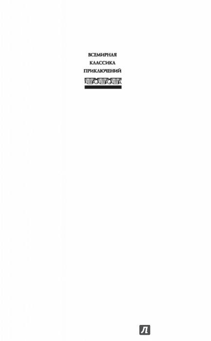 Иллюстрация 1 из 38 для Робинзон Крузо. Дальнейшие приключения Робинзона Крузо - Даниель Дефо | Лабиринт - книги. Источник: Лабиринт