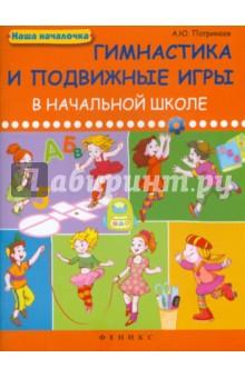 Гимнастика и подвижные игры в начальной школе