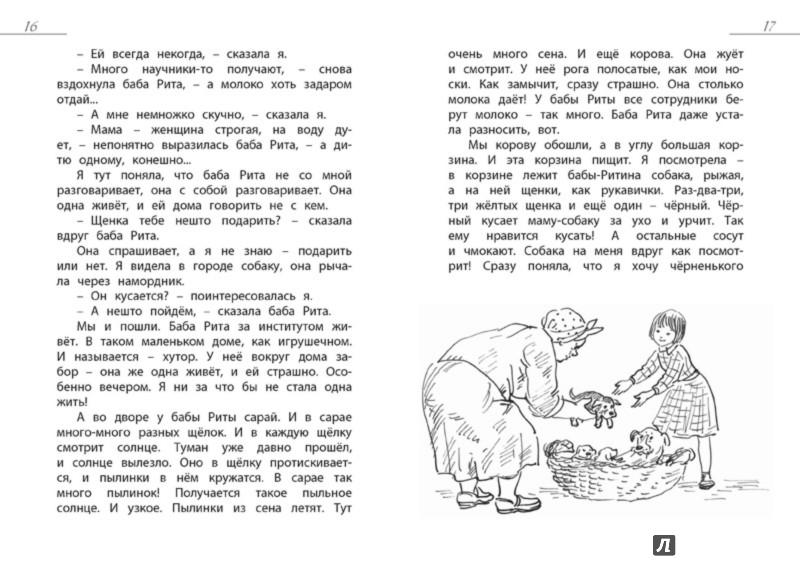 Иллюстрация 1 из 9 для Путька - Зоя Журавлева | Лабиринт - книги. Источник: Лабиринт