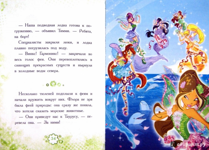 Иллюстрация 1 из 3 для Winx Club. Природное волшебство | Лабиринт - книги. Источник: Лабиринт