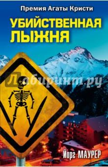 Убийственная лыжняКриминальный зарубежный детектив<br>В разгар зимнего сезона известный альпийский курорт внезапно превратился в арену опасных, пугающих событий.<br>Начало положено загадочной смертью датского горнолыжника во время прыжка с трамплина.<br>Несчастный случай? Но почему один из свидетелей упорно твердит, что слышал выстрел? Ведь погибший явно не был застрелен…<br>Городок лихорадочно обсуждает случившееся, а гаупткомиссар уголовной полиции Еннервайн начинает расследование. Его бригаде необходимо разорвать цепь таинственных происшествий, неразрывно связанных с анонимными сообщениями.<br>