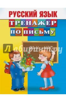 Книгу русский язык