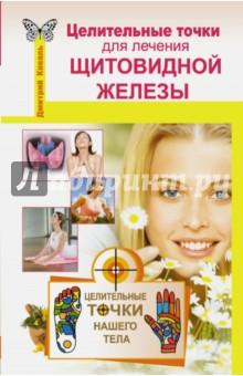 Целительные точки для лечения щитовидной железы