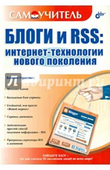 Блоги и RSS. Интернет-технологии нового поколенияИнтернет<br>Книга знакомит пользователя с двумя новейшими Интернет-технологиями: блогами и RSS. Блоги - это сайты, построенные по принципу хронологических дневников с простыми и удобными средствами администрирования, не требующие специальных знаний и доступные всем. В простой и понятной форме рассказывается как быстро и легко создать собственный журнал на популярном ресурсе LiveJoumal. Описаны лидеры бесплатного блог-сервиса: Blogger.com и Livelnternet.ru. Рассмотрены видео-, фото- и мобильный блоггинг, специальные программы для ведения блогов, обеспечение анонимности и защиты частной информации.<br>Применений технологии RSS десятки, и с каждым днем эти возможности увеличиваются. Рассказывается, как с ее помощью сделать доставку нужной вам информации на компьютер быстрой, простой и эффективной, как избавиться от информационного мусора, тратить в разы меньше времени, получая новости с сайта без захода на сам сайт, а также использовать RSS для множества других практических целей.<br>