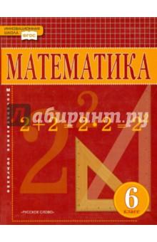 Математика. 6 класс. Учебник. ФГОСМатематика (5-9 классы)<br>Материал учебника способствует начальному формированию единого цельного восприятия математики, закладывая основы для ее последующего изучения, а также подготовке к систематическому изучению геометрии. Учебник включает в себя дальнейшее развитие понятия числа, в расширенных числовых множествах определяются основные арифметические операции и отношение порядка, рассматривается применение графиков для приближенного решения некоторых прикладных задач. Продолжается систематическое изучение геометрии - к изученным в курсе 5 классе свойствам геометрических фигур добавляются новые, вводятся понятия.<br>Рекомендовано Министерством образования и науки РФ.<br>4-е издание.<br>