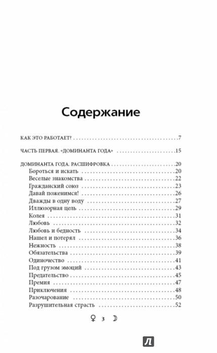 Иллюстрация 1 из 20 для Дева. Любовный астропрогноз на 2015 год - Василиса Володина   Лабиринт - книги. Источник: Лабиринт
