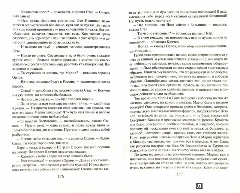 Иллюстрация 1 из 9 для Московский инквизитор - Леонов, Макеев | Лабиринт - книги. Источник: Лабиринт