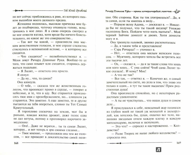 Иллюстрация 1 из 7 для Ричард Длинные Руки - принц императорской мантии - Гай Орловский | Лабиринт - книги. Источник: Лабиринт